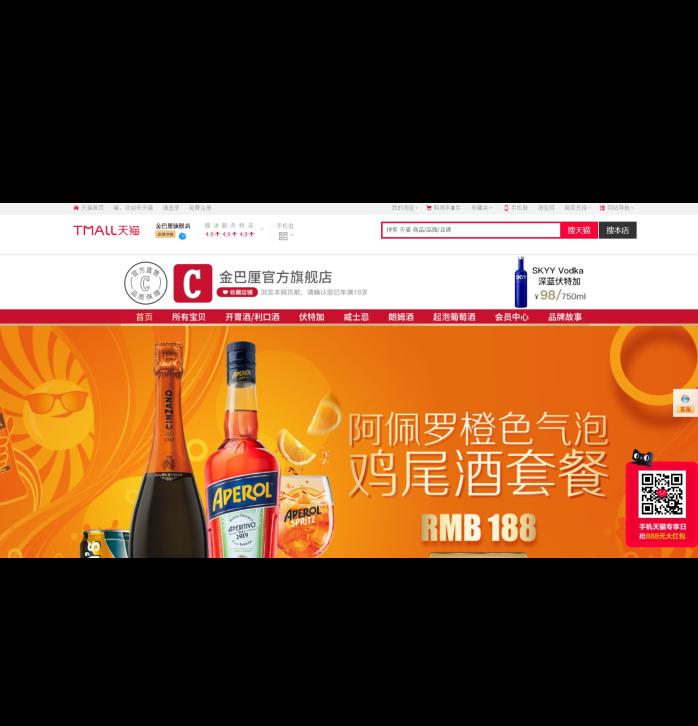 Campari in China